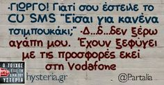 Funny Status Quotes, Funny Greek Quotes, Greek Memes, Funny Statuses, Jokes Quotes, Bring Me To Life, Clever Quotes, Try Not To Laugh, True Words