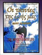 The movies by Marios Lefteriotis (part II)