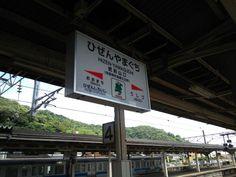 AM 有田駅で待つより、涼しい電車の中を選択。肥前山口駅まで佐世保線往復です