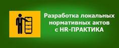 Необходима:  - когда нецелесообразно тратить время руководителей на разработку локальных нормативных актов;  - когда есть сложности с согласованием документа с несколькими заинтересованным сторонами;  - когда высок риск ошибок при подготовке документов.   Подробно об услуге HR-ПРАКТИКА http://hr-praktika.ru/po-napravleniyam/kadrovoe-deloproizvodstvo/razrabotka-lokalnyh-normativnyh-ak/