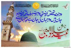 Eid Milad un Nabi Wishes 2018