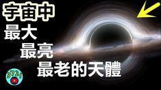 """宇宙怪物""""類星體""""---宇宙中最大、最亮、最老的天體!"""