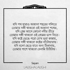 Hadith Quotes, Muslim Quotes, Prayer Quotes, Bengali Poems, Bangla Love Quotes, Sad Love, Short Quotes, Beauty Quotes, Short Stories