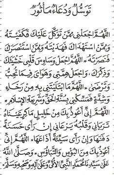 Islam Beliefs, Duaa Islam, Islam Hadith, Islamic Phrases, Islamic Quotes, Islam Facts, Photo Wall Collage, Quran Quotes, Holy Quran