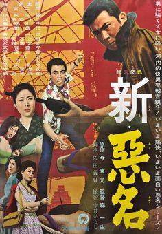Shin akumyo - New Bad Reputation (1962) // See more from digital hoarder Monsieur EZ~Beat! @  https://www.pinterest.com/MonsieurEZBeat/