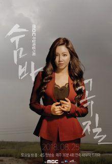 Hide And Seek Korean Drama Online Korean Drama Drama