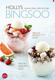 [신메뉴] 할리스커피, 그래놀라 팥빙수·자몽 딸기 빙수 출시 Desserts Menu, Food Menu, Menu Design, Food Design, Drink Menu, Food And Drink, Cafe Posters, Bingsu, Drink Photo