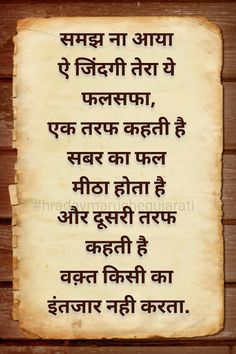 bad time quotes in hindi - best quotes images by mary Hindi Qoutes, Hindi Quotes On Life, Life Quotes To Live By, Time Quotes, Heart Quotes, Quotations, Unique Quotes About Life, Meaningful Love Quotes, Deep Quotes About Love