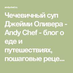 Чечевичный суп Джейми Оливера - Andy Chef - блог о еде и путешествиях, пошаговые рецепты, интернет-магазин для кондитеров