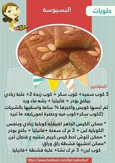 Arabic Dessert, Arabic Sweets, Arabic Food, Libyan Food, Health And Nutrition, Cake Cookies, Dessert Recipes, Food And Drink, Cooking Recipes
