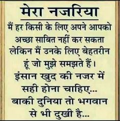 Popular Life Quotes by Leaders Hindu Quotes, Gita Quotes, Indian Quotes, Sanskrit Quotes, Sanskrit Mantra, Spiritual Quotes, Hindi Good Morning Quotes, Morning Inspirational Quotes, Inspirational Quotes Pictures