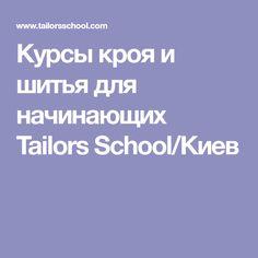 Курсы кроя и шитья для начинающих Tailors School/Киев