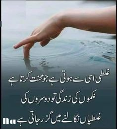 Urdu Quotes, Islamic Quotes, Quotations, Me Quotes, Best Qoutes, Urdu Words, Funny Thoughts, Cute Love Quotes, Deep Words