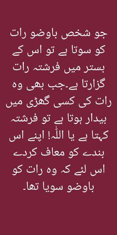 Islam Hadith, Islamic Phrases, Allah Love, Quran Quotes Inspirational, Quran Verses, Urdu Quotes, Nice Tops, Velvet Dresses, Creativity