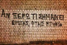 Ερωτας #greek_quotes λιμάνι Θεσσαλονίκη