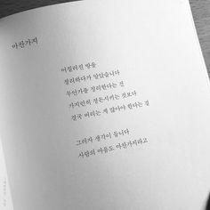 버리지 못함은 비극이다. 요즘 곱씹고 있는 글귀. Wise Quotes, Famous Quotes, Modern Poetry, Korean Quotes, Learn Korean, Korean Language, Proverbs, Sentences, Poems