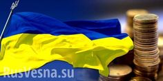 Центробанк РФ — главный спонсор Украины? Олег Царев — о неожиданных парадоксах российско-украинских отношений.    То, что Российская Федерация напротяжении всех лет независимости является главным спонсором Украины— нидля кого неявляется секретом.    Тридцать два миллиарда долларов составляют государственные икоммерческие кредиты, предоставленные РФУкраине «дочками» государственных икоммерческих российских банков, кроме того, еще около тридцати миллиардов долларов отправлено встрану…