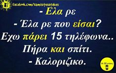 Funny Quotes, Funny Memes, Jokes, Funny Stuff, Funny Greek, Greeks, Out Loud, True Words, Chistes
