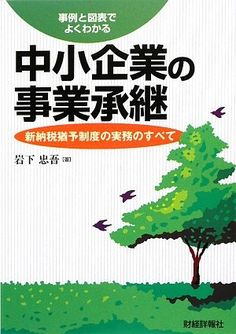 All of the practice of the new tax system grace - business succession of small and medium-sized enterprises that best seen in chart and case (2009) ISBN: 4881772600 [Japanese Import]  $8.62 & FREE Shipping  #bigboxpower