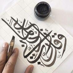 ✍ للخطاط عابد. Arabic Calligraphy Tattoo, Calligraphy Words, Arabic Calligraphy Art, Beautiful Calligraphy, Arabic Art, Calligraphy Alphabet, Cool Art Drawings, Quran, Celtic Dragon