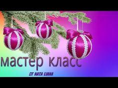 diy christmas ornaments, tutorial, Christmas balls on the Christmas tree Christmas Tree Toy, Christmas Ornament Crafts, Christmas Balls, Merry Christmas, Beaded Ornaments, Ribbon Crafts, Xmas Decorations, Creations, Holiday Decor