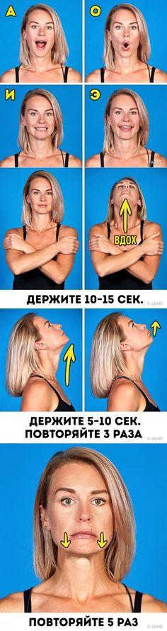 8 действенных упражнений, чтобы похудело лицо