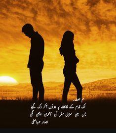 Image Poetry, Urdu Quotes, Movie Posters, Movies, Art, Art Background, Films, Film Poster, Kunst