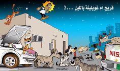 كاريكاتير - عبدالعزيز صادق (قطر)  يوم الإثنين 2 مارس 2015  ComicArabia.com  #كاريكاتير