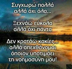 New Quotes, Wisdom Quotes, My Philosophy, Greek Quotes, True Stories, Thoughts, Words, Life, Inspiration