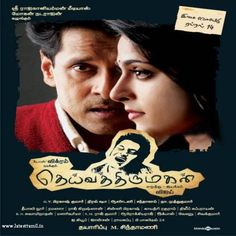 One of the best tamil film-remake of I'm Sam