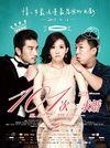 中文電影及亞洲電影: 《101次求婚》