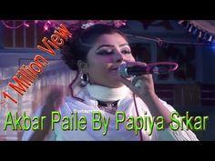 New Bangla Boul Song - Akbar Paile By Papiya Srkar || পাপিয়া সরকার || N...