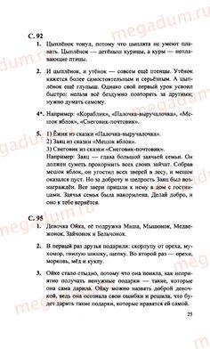 Ответ на задание (страница) 25 - Литература 1-2 класс Ефросинина