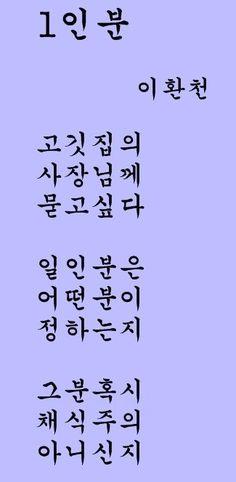 ★재밌는시, 이환천 시인의 사이다 시, 웃으며시작해요^^ : 네이버 블로그 Korean Alphabet, Cool Words, Cute Pictures, Qoutes, Infographic, Poems, Lettering, Humor, Quotations