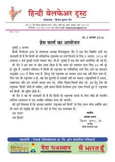 प्रेस वार्ता का आयोजन ३ अगस्त २०१६ को मुम्बई में मराठी पत्रकार संघ विषय हिन्दी को मिले राष्ट्रभाषा का संवैधानिक दर्ज़ा सभी से विनंती कृपया समय पर पधारें निवेदक  बिजय कुमार जैन ( Bijay Jain ) : 9322307908 सम्पादक मैं भारत हूँ