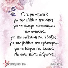 Greek Quotes, Tatoos, Sayings, Words, Lyrics, Horse, Quotations, Qoutes, Proverbs
