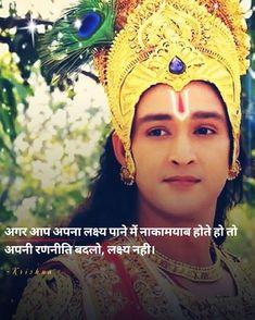 Krishna Quotes In Hindi, Radha Krishna Love Quotes, Radha Krishna Photo, Krishna Photos, Shree Krishna, Krishna Art, Radhe Krishna, Beautiful Nature Spring, Life Quotes Disney