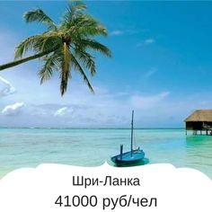 Москва ➡️ Шри-Ланка➡️ Москва ⭐️ Dephani Beach Hotel 1* - 41000 руб 🔸Дата вылета: 17.04.2017 на 11 ночей 👫 Цена указана на 1 человека при двухместном размещении. ❗️В стоимость входит: ✅ Перелет ✅ Проживание ✅ Трансфер ✅ Страховка ✅ Без питания ❗️Есть вопросы? Пишите, оставляйте комментарии или звоните! ❗️Для бронирования: ☎️ звони +7-903-093-40-19 или 📩 пиши +7-903-093-40-19WhatsApp/Viber/Telegram ❗️Количество туров ограничено, успей купить! 🏨 Есть другие отели и даты. #турыизмосквы…