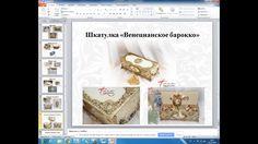 Алла Ачкасова Изящество и простота быстрый декор ключницы
