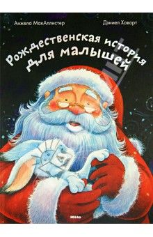 Анджела МакАллистер - Рождественская история для детей обложка книги