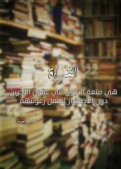 القراءة ..