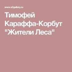 """Тимофей Караффа-Корбут """"Жители Леса"""""""