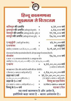 Hinduism Quotes, Sanskrit Quotes, Sanskrit Mantra, Vedic Mantras, Yoga Mantras, Hindu Mantras, Hindu Rituals, Krishna Quotes, General Knowledge Book
