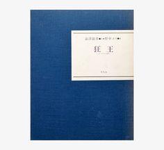 狂王 ルートヴィヒ二世  著者:澁澤龍彦、野中ユリ  装丁、挿画:野中ユリ