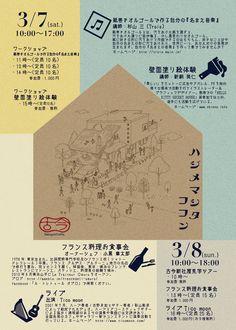 神奈川県横浜市にあるリフォーム・リノベーション会社から、会社の新規立ち上げを記念したオープニングイベントの企画のご依頼をいただき、弊社では広告デザイン、イベント内容の企画、ブッキング、当日運営まで全てを一貫して企画させていただきました。  フライヤーデザインはアースカラーを基調に、いつまでも見飽きないようなシンプルなデザインで。また表面はイベントの内容がしっかりと見てわかるように、裏面は会社概要をちょっと可愛く、そして分かりやすくデザインしました。(こちらの画像は裏面です) イベント企画も自然素...