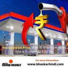 अंतर्राष्ट्रीय बाजार में कच्चे तेल (Crude Oil) की कीमतों में नरमी जारी है। यही कारण है कि देश में पेट्रोल-डीजल की कीमतों में जारी बेतहाशा बढ़ोतरी रुकी हुई है। #PetrolDiesels #PetrolDieselPrices #DelhiPetrolPrice #FuelPrice #FuelPriceToday #OilMarketingCompanies Cricket News, Bollywood News, Business News, Sports News, Entertaining, Funny
