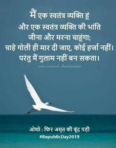 Chankya Quotes Hindi, Gita Quotes, Motivational Quotes In Hindi, Lyric Quotes, Lyrics, Good Thoughts, Daily Inspiration, Infinite, Jay