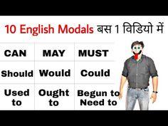 10 useful modals of English Grammar Learn English Speaking, English Learning Spoken, Teaching English Grammar, Learn English Words, English Vocabulary, Hindi Language Learning, English Vinglish, English Sentences, Educational Websites