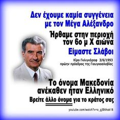 Περί ονομασίας της πΓΔτΜ (video) Greek History, True Words, Economics, Greece, Religion, Thoughts, Sayings, Memes, Funny