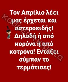 Greek Memes, Funny Greek, Greek Quotes, Beautiful Pink Roses, Wisdom Quotes, Funny Texts, Just In Case, Picture Video, Laughter